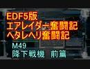 【地球防衛軍5】エアレイダー奮闘記 フォボスの恐ろしさを知る旅 M49【実況】