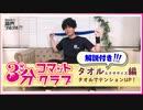【解説付】3分コマットクラブ~タオルエクササイズ編~【駒田航の筋肉プルプル!!!】