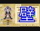 化け物XD:胸の壁シロナガスクジラ 【けもフレ3】【実況】
