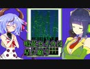 【VOICEROID実況】鳴花セイカは星に願う【Tanabata】