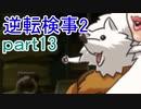 【初見実況】逆転するのだ^^part13【逆転検事2】