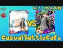 #ポケモン剣盾CBC Vol.1  vs ペタ【たきお視点】