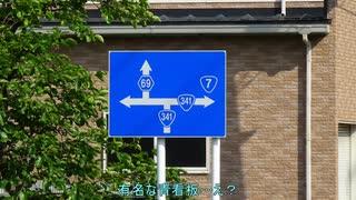 【車載動画】国道341号part1+V