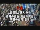 【緊急告知】7.9 香港は死んだ!香港の自由・民主の死は明日の台湾・日本[桜R2/7/7]