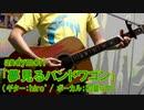 【初音ミク】andymori「夢見るバンドワゴン」【アコギアレンジ】