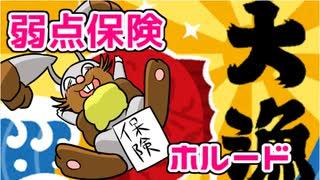 【ポケモン剣盾】対戦ゆっくり実況040 弱点保険ホルードで倒せ!エースバーン