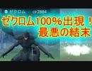 【ポケモンGO】ゼクロム最終日!天候ブースト100%ゼクロム出現!!
