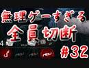 【DBD】群馬散歩【実況】part32