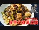 【貧ぼっち飯】汗が吹き出る激辛な麻婆豆腐