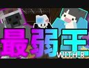 【Minecraft×人狼×自作回路#EX】相方は最弱王!? この2人のコンビに勝利の2文字は刻まれるのか?