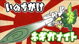【ポケモン剣盾】対戦ゆっくり実況041 いのちがけネギガナイト