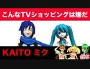 初音ミクとKAITOのTVショッピング!5商品が売れそうにない!【コント】声真似でアフレコ!#エータン