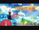 【巡音ルカ】白虎野の娘-202007【平沢進】