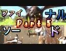 【実況】ファイナルソード(笑)やろうぜ! その5ッ!