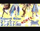 【RO】衣装ファッションコンテスト2020 開催!【CM】