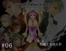 【創作】Life Get of White on Black #06【RPGツクールMV】