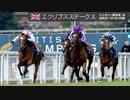 【海外競馬】プロ馬券師よっさんの第123回エクリプスステークス(GⅠ)