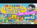 【解説・雑コラ付き】もじぴったんアンコール対戦動画 part2