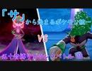 【ポケモン剣盾】「サ」から始まるランクバトル 20 【サーナイト】