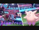 【ポケモン剣盾】「サ」から始まるランクバトル 21 【サザンドラ】