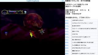 悪魔城ドラキュラX 月下の夜想曲 SS版実況プレイ part10