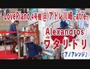[ #Alexandros ] #ワタリドリ #絶対音感 を持つ プロ #ピアニスト が #即興アレンジ!!!#LovePiano 4号機 @ #アトレ川崎 #ストリートピアノ #弾いてみた