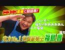 レジェンド松下のYouTubeに出演するQVC福島