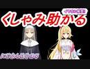【くしゃみ】シスタークレア/星川サラ【にじさんじ切り抜き】