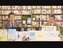 奥山真司の「アメ通LIVE!」 (20200707)