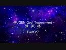 MUGEN God Tournament 浄天杯 Part27(Final)