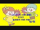ジャンケンポンの歌(童謡)カラオケ