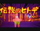 【SpongeBob】|難病の私がスポンジ・ボブで病気をぶっ飛ばす|伝説のヒトデ|【Battle for Bikini Bottom】part3