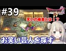 #39【DQ4】ドラゴンクエスト4で癒される!!お笑い芸人を探す!【女性実況】