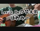 Let It Beの替え歌「ほれみー」