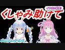 姫森ルーナ/兎田ぺこら【くしゃみ助けて!】【ホロライブ】