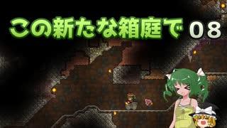 【ゆっくり実況プレイ】この新たな箱庭で part08【Terraria1.4】