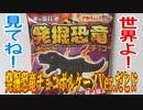 発掘恐竜チョコボルケーノVer.だと!?