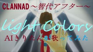 【AIきりたん】Light colors【カバー】