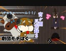 【犬たちの宴】【ホラー実況】宵ヶ淵月光録3