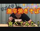 【リメイク企画】#01激辛焼きそば食べてみた!【いまさらトライチャンネル】#65