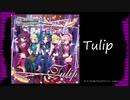 【アイマスremix】Tulip -EDM remix-【デレステ】