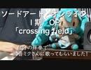 ソードアート・オンライン1期OP「crossing field」を自分の伴奏で初音ミクさんに歌ってもらいました。