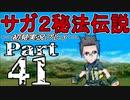 【DS版】サガ2秘宝伝説 GODDESS OF DESTINY 初見実況プレイ Part41【ニコ生】