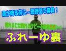 釣り動画ロマンを求めて 343釣目(ふれーゆ裏 ※末広水際線プロムナード)