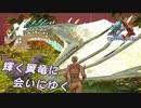 ARK: Survival Evolved〃超ゆるぐだ気味な実況プレイ in Crystal Isles【#4】