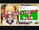 【雑談】カトリーナ面接をする鷹宮リオン