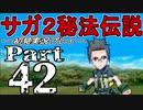 【DS版】サガ2秘宝伝説 GODDESS OF DESTINY 初見実況プレイ Part42【ニコ生】