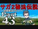 【DS版】サガ2秘宝伝説 GODDESS OF DESTINY 初見実況プレイ Part43【ニコ生】
