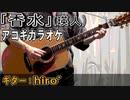 【ニコカラ】「香水」(瑛人)【Off vocal】【アコギ+オルゴール】