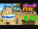 (ニコ動)Steam版FFⅢ新レフィア一人旅♯02
